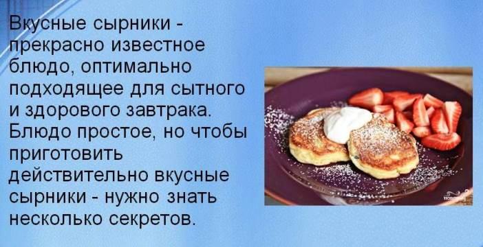 Сырники из творога рецепты с фото простые